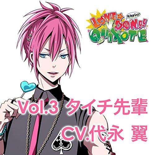カレにドンドン迫られるCD 「LOVE★DON!!★QUIXOTE」 Vol.3 タイチ先輩 CV.代永 翼