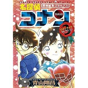 名探偵コナン ロマンチックセレクション PART3 (少年サンデーコミックススペシャル)