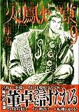 三国志群雄伝火鳳燎原 9 (MFコミックス)
