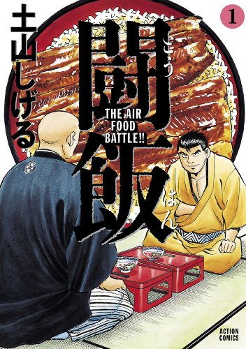 闘飯 : 1 (アクションコミックス)