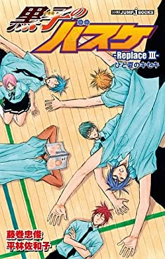  Replace III  (JUMP j BOOKS)