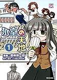 氷室の天地 Fate/school life: 1 (4コマKINGSぱれっとコミックス)