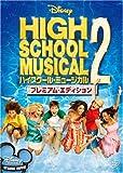 ハイスクール・ミュージカル2 プレミアム・エディション