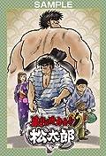 暴れん坊力士! ! 松太郎VOL.1 [DVD]