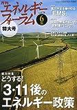 エネルギーフォーラム 2011年 06月号 [雑誌]