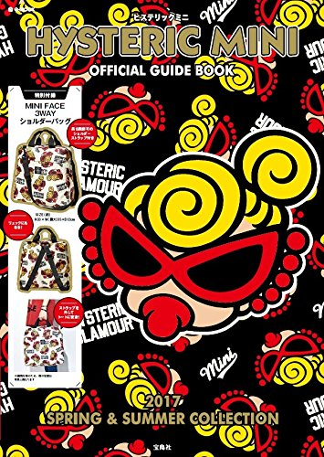 HYSTERIC MINI 2017 ‐ SPRING & SUMMER 大きい表紙画像