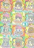 マコちゃんのリップクリーム 3 (シリウスコミックス)