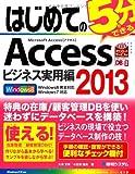 はじめての5分でできるAccess2013 ビジネス実用編 (BASIC MASTER SERIES)