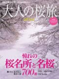 三栄ムック 大人の桜旅2014