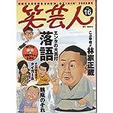 笑芸人 (Vol.16(2005春号))