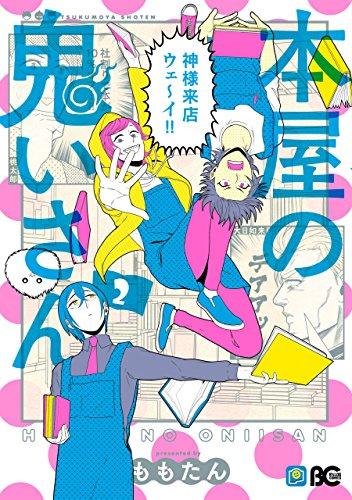 本屋の鬼いさん2【Amazon.co.jp限定描き下ろし特典付】<本屋の鬼いさん> (B's-LOG COMICS)