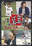 ごぶごぶ 田村淳セレクション15 [DVD]