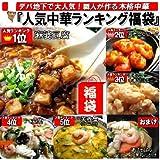 人気中華料理ランキング福袋 料理歴40年以上の職人が作る本格中華