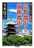 宗教都市と前衛都市 ――隠された日本 大阪・京都 (ちくま文庫)
