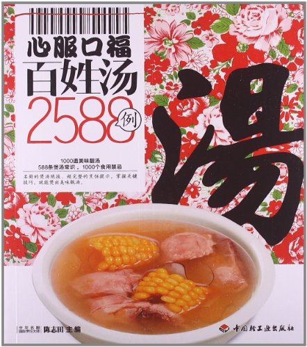 2588 cases convinced gastronomy people soup(Chinese Edition) PDF
