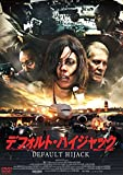 デフォルト・ハイジャック [DVD]