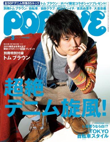 POPEYE (ポパイ) 2011年 03月号 [雑誌]