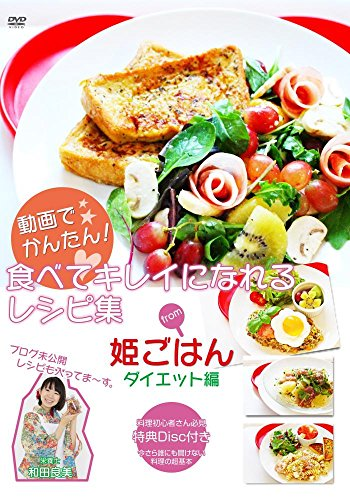 【Amazon.co.jp限定】動画でかんたん!  食べてキレイになれるレシピ集from姫ごはん ダイエット編《ゴマブックス株式会社》 [DVD]