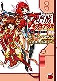 VITAセクスアリス 05 (チャンピオンREDコミックス)