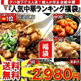 【送料無料】人気中華料理ランキング福袋