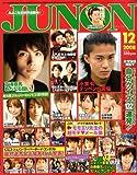 JUNON (ジュノン) 2008年 12月号 [雑誌]