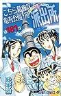 こちら葛飾区亀有公園前派出所 第181巻 2012年08月03日発売