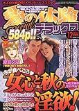 愛の体験 Special (スペシャル) デラックス 2010年 12月号 [雑誌]