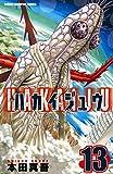 ハカイジュウ(13) (少年チャンピオン・コミックス)