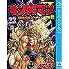 キン肉マンII世 究極の超人タッグ編 23 (ジャンプコミックスDIGITAL)