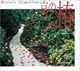 img - for Kyoto S Camelias book / textbook / text book