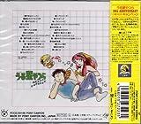 うる星やつら MUSIC CAPSULE (音楽編)