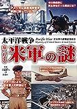 太平洋戦争 知られざる米軍の謎
