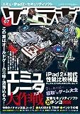 ゲームラボ 2011年 07月号 [雑誌]