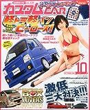 カスタム CAR (カー) 2013年 10月号