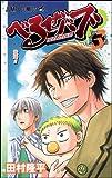 べるぜバブ 3 (ジャンプコミックス)