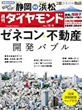 週刊ダイヤモンド 2014年12/06号 [雑誌]