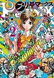 プリマックス 2 (ヤングジャンプコミックス)