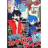 コミックジーン 2012年 07月号 [雑誌]
