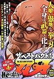 ザ・ベスト・バウトオブ刃牙 愚地独歩編 (秋田トップコミックスW)