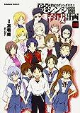 新世紀エヴァンゲリオン 碇シンジ育成計画 (18) (カドカワコミックス・エース)