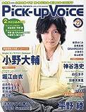 Pick-Up Voice  2009年 10月号