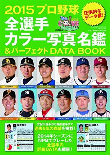 プロ野球全選手カラー写真名鑑&パーフェクトDATA BOOK 2015 (B・B MOOK 1160)
