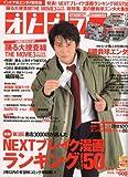 オトナファミ 2010 August 2010年 7/29号 [雑誌]