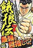 餓狼伝 7 (秋田トップコミックスW)