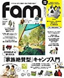 fam Autumn Issue 2015 (三才ムックvol.821)