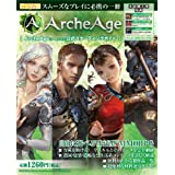 ArcheAge 公式スターティングガイド (エンターブレインムック)
