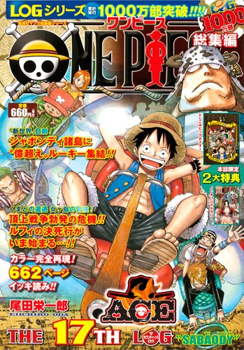 ONE PIECE 総集編 THE 17TH LOG (ONE PIECE 総集編)