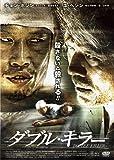 ダブル・キラー[DVD]