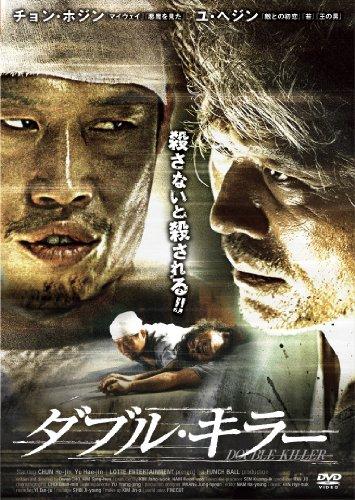 ダブル・キラー [DVD]