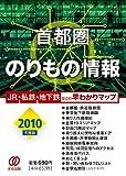 2010年度版 首都圏のりもの情報 〜JR・私鉄・地下鉄などの早わかりマップ
